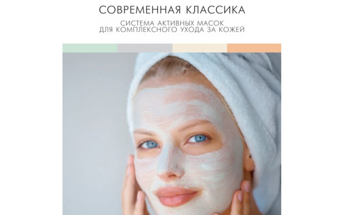 Active Mask Tete Cosmeceutical