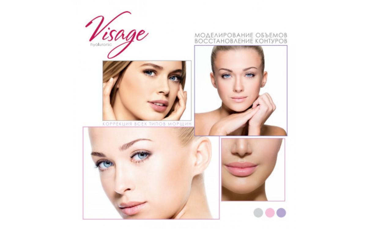 Буклет Visage